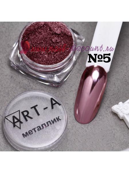 """Пигмент для дизайна ногтей """"Металлик"""" №5"""